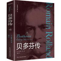 贝多芬传(经典随身读) 9787513920759