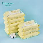 全棉时代婴儿湿巾80片8袋组合套装
