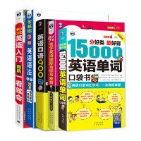 正版 英语入门套装5册 口语零起点图解一看就会 英语语法 9小时快学音标与发音 英语口语900句 15000英语单词口