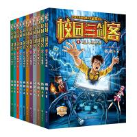 校园三剑客(经典版前11册套装-新版)