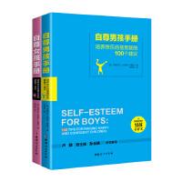 自尊女孩手册+自尊男孩手册――培养快乐自信女孩(男孩)的100个建议