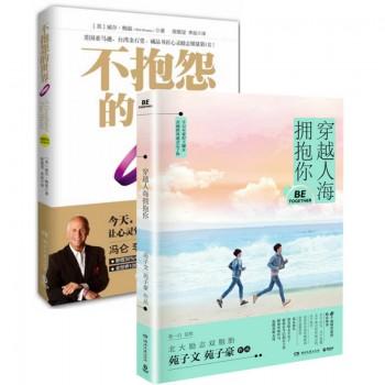 穿越人海拥抱你 不抱怨的世界(共2册)  智宸图书  12个温暖治愈的晚安故事