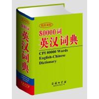 商务国际80000词英汉词典高中学生常备教辅畅销图书籍英汉英互译双语词典字典日常用词英文外语单词典美式英语双语互译