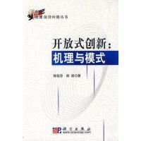 【二手书8成新】开放式创新:机理与模式 陈钰芬,陈劲 科学出版社