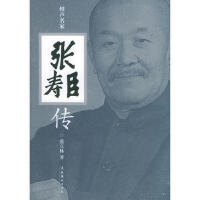 【二手书8成新】相声名家张寿臣传 张立林 文化艺术出版社