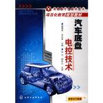 [二手旧书9成新]汽车底盘电控技术(唐蓉芳),唐蓉芳,龙志军,9787122074423,化学工业出版社