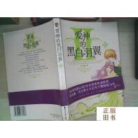 【二手旧书9成新】爱神的黑白羽翼2