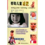 [二手旧书9成新] 帮助儿童 (德)拜尔(Beil,B.),罗云力 9787501927326 中国轻工业出版社