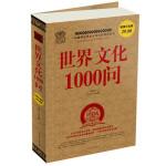 世界文化1000问 大全集