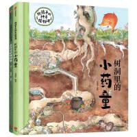 小药童的秘密花园(套装全两册,含:树洞里的小药童、小药童植物图鉴)