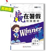 赢在暑假一年级数学 苏教版SJ 2021版 包邮