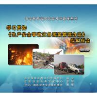 原装正版 2017新 学习贯彻《生产安全事故应急预案管理办法》应知应会 1DVD-ROM
