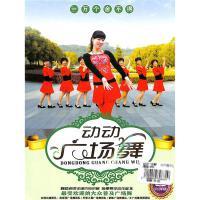 动动广场舞-一万个舍不得(双碟装)DVD( 货号:7885734657897)