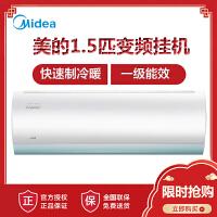 美的(Midea)大1.5匹 变频 一级能效 KFR-35GW/WXDA1@快速制冷热 空调 挂机 智能 节能静音