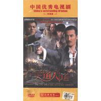天道人道-大型战争电视连续剧(十三碟装原装正版)DVD