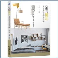 空间魔法 多功能区设计全攻略 李江军 李萍 家居建筑设计室内设计书籍 小户型收纳达人的住宅改造术 户