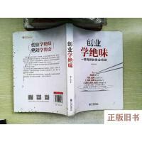 【旧书9成新】创业学绝味:一根鸭脖的商业奇迹