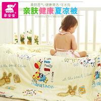 象宝宝空调被 夏凉被 婴儿夏被 幼儿园被子 儿童被子纯棉