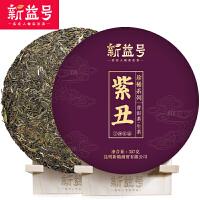 新益号2017春茶紫丑 普洱茶 生茶357g 内质很丰富的紫芽茶