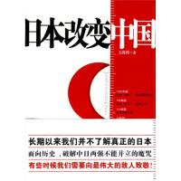 【二手书8成新】日本改变中国 王海涛 中国友谊出版公司