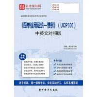 《跟单信用证统一惯例》(UCP600)中英文对照版【手机APP版-赠送网页版】