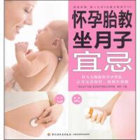 [二手旧书9成新],怀孕胎教坐月子宜忌(附光盘),范玲,9787501996155,中国轻工业出版社