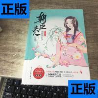 【二手旧书9成新】朝臣夫人的悠闲日子 /抹茶曲奇 民主与建设出版