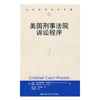 美国刑事法院诉讼程序(当代世界学术名著)