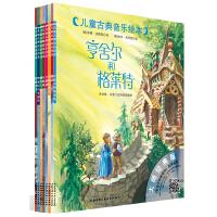 儿童古典音乐绘本(第一辑,共8册)