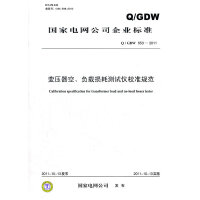 Q/GDW 653-2011 变压器空、负载损耗测试仪校准规范
