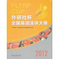 """2012""""外研社杯""""全国英语演讲大赛"""