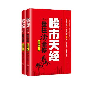 黑马王子《股市天经》全彩版(套装全2册):量柱擒涨停、量线捉涨停