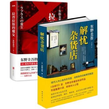 解忧杂货店+拉普拉斯的魔女(共2册)