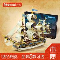 若态 3D木质立体拼图 儿童益智玩具 木质拼插玩具 帆船模型拼图板
