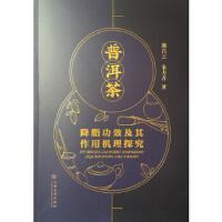 [二手旧书9成新]普洱茶降脂功效及其作用机理探究,熊昌云,云南大学出版社, 9787548232537