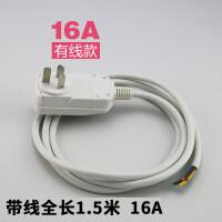 热水器插座防水防漏电漏电保护插头电接线式10A16A空调漏保 16A 带1.5平方 1.5米