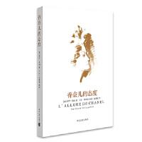 香奈儿的态度,(法)保罗・莫朗,卡尔・拉格斐Karl Lagerfeld 插图,南京大学出版社,97873051395