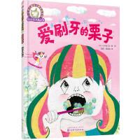 铃木绘本第5辑 3―6岁儿童好习惯养成系列--爱刷牙的栗子