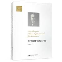 贝尔瑙时间意识手稿(胡塞尔著作集 第8卷)