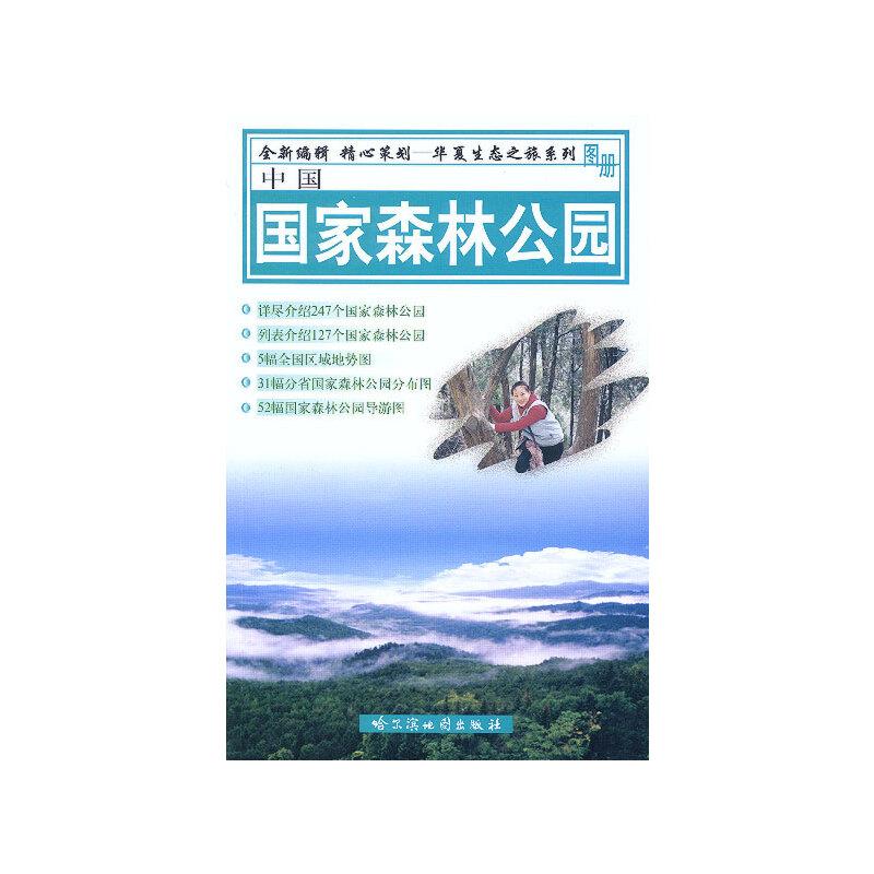 中国国家森林公园