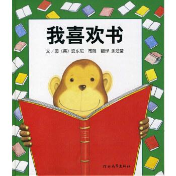 我喜欢书 这本绘本讲述书的神奇世界,是一本阅读文字和图像的启蒙书。(启发绘本馆精选出品)