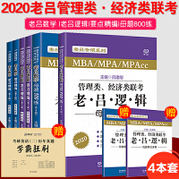【预售】吕建刚2019MBA/MPA管理类联考老吕逻辑+老吕数学母题800练+要点精编数学逻辑历年真题