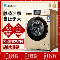 小天鹅TG100V120WDG 10公斤变频全自动 滚筒洗衣机 金色 智能WIFI 节能家用