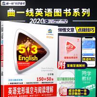2020版曲一线科学备考 5・3English 英语完形填空与阅读理解 八年级/8年级 全国各地初中适用 初中英语必备 初中教辅