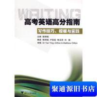 【旧书二手书9成新】高考英语高分指南・写作技巧、模板与实践 陈明瑶 主编