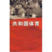 【二手书8成新】共和国体育:110位见证者访谈 中共中央文献研究室 贵州人民出版社