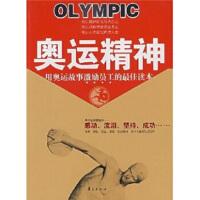 【二手书8成新】奥运精神:用奥运故事激励员工的读本 梁涛 9787508046730