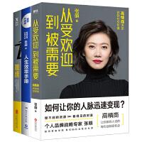 从受欢迎到被需要+人生效率手册(重塑升级版)+加速 套装共3册 《精力管理手册》张萌(萌姐)时间管理 高情修炼书籍 樊
