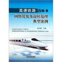 【二手旧书9成新】 高速铁路GSM-R网络优化及故障处理典型案例 金立新 中国铁道出版社 9787113133061