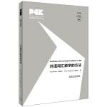 外语词汇教学的方法(英语教师专业素养丛书)